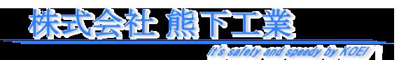 株式会社熊下工業